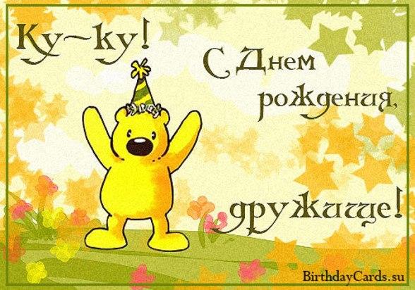 Поздравление с днем рождения другу с прошедшим днем рождения