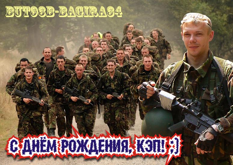 Поздравления командиру роты с днем рождения